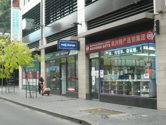 Shop/405-411 Sussex Street SYDNEY NSW 2000