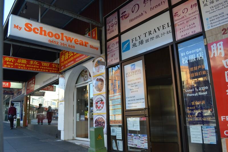 Level 1, 1/299 Forest  Road HURSTVILLE NSW 2220